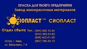 ХВ-784_ХВ-784 с) лак ХВ784^ и ХВ784р лак ХВ-784/ и ХВ-784 к лак ХВ-784