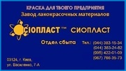 Эмаль ЭП-773* (эмаль ПФ-132+эмаль ЭП-773 ГОСТ  a.Химстойкую эмаль ЭП-