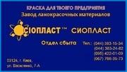 Эмаль ЭП-574* (краска АК-501 г+эмаль ЭП-574 ТУ   a.Антикорозийной эма
