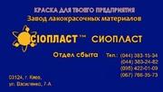 ЭМАЛЬ ПФ167-ПФ-167^ ТУ 2312-063-05034239-94+ ПФ-167 КРАСКА ПФ-167   (8