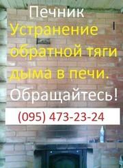 Печник. Донецк,  Макеевка. ДНР. Устранение обратной тяги.
