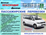 Донецк-Краснодар-Донецк. Ежедневные пассажирские перевозки!