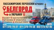 Пассажирские перев0зки в Украину и 0братн0 через РФ